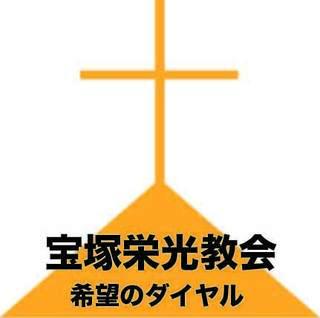 宝塚栄光教会_希望のダイヤルpodcastロゴ