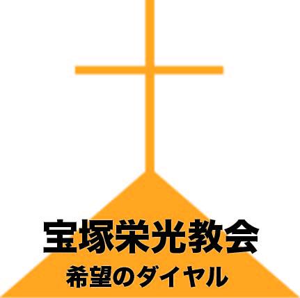 宝塚栄光教会Podcast